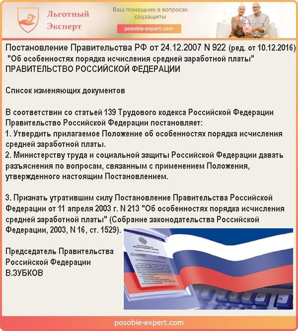 Постановление Правительства РФ N 922 «Об особенностях порядка исчисления средней заработной платы»