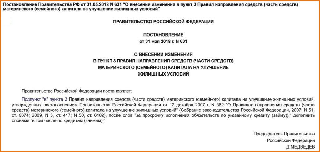 постановление правительства №631