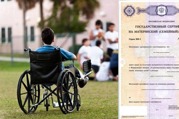 Потратить госсредства МСК можно на адаптацию ребенка-инвалида