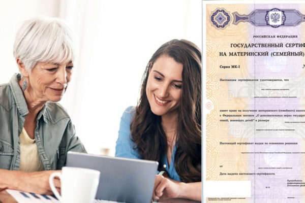 Потратить госсредства МСК можно на добавку к материнской пенсии