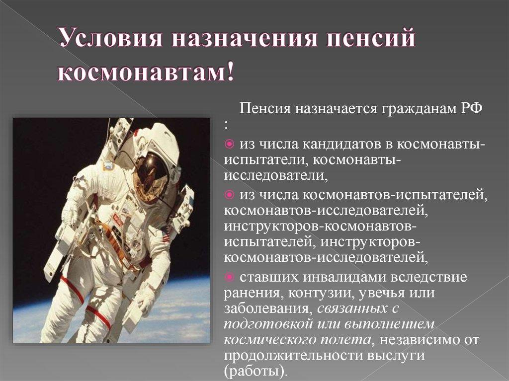 Условия назначения пенсий космонавтам