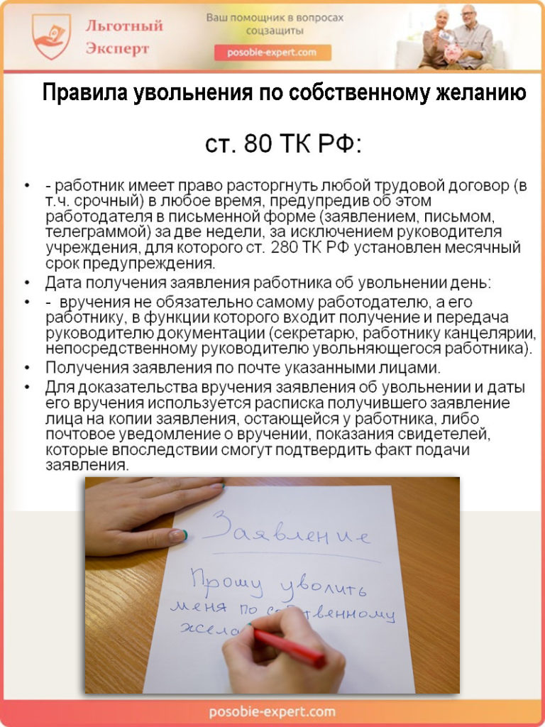 Правила увольнения по собственному желанию ст. 80 ТР РФ