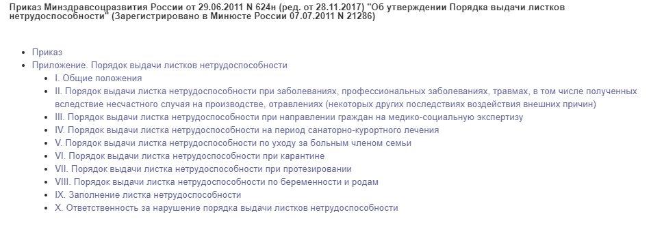 Приказ№624 от 29.06.2011
