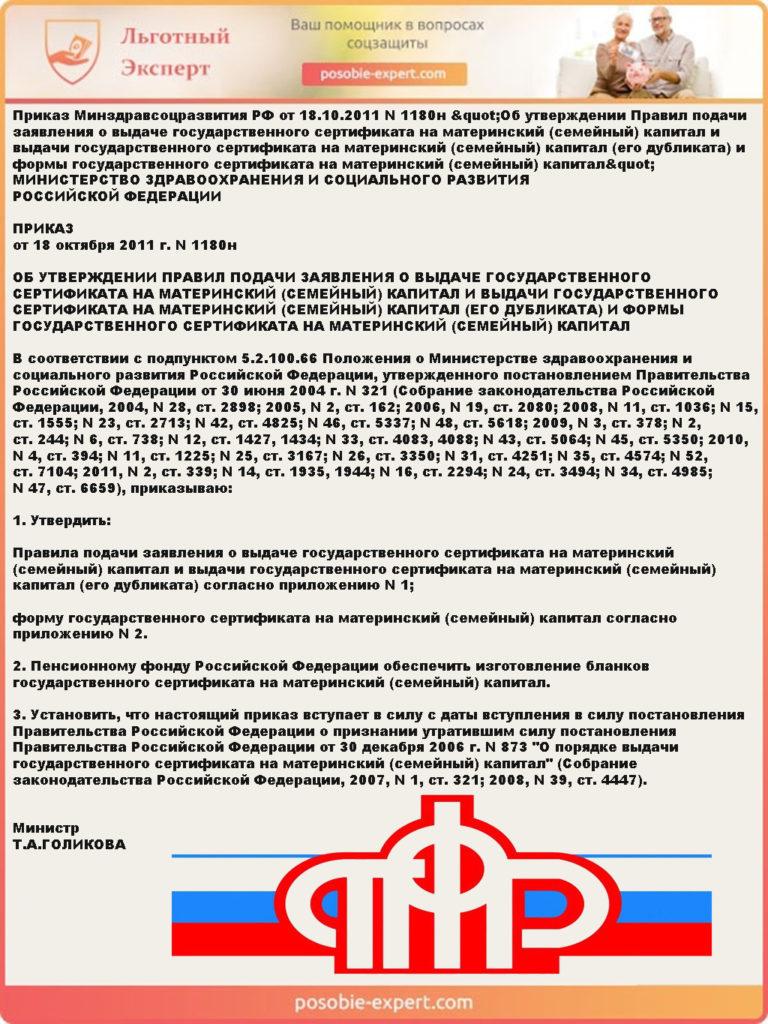Приказ Минздравсоцразвития РФ N 1180н от 18.10.2011 г