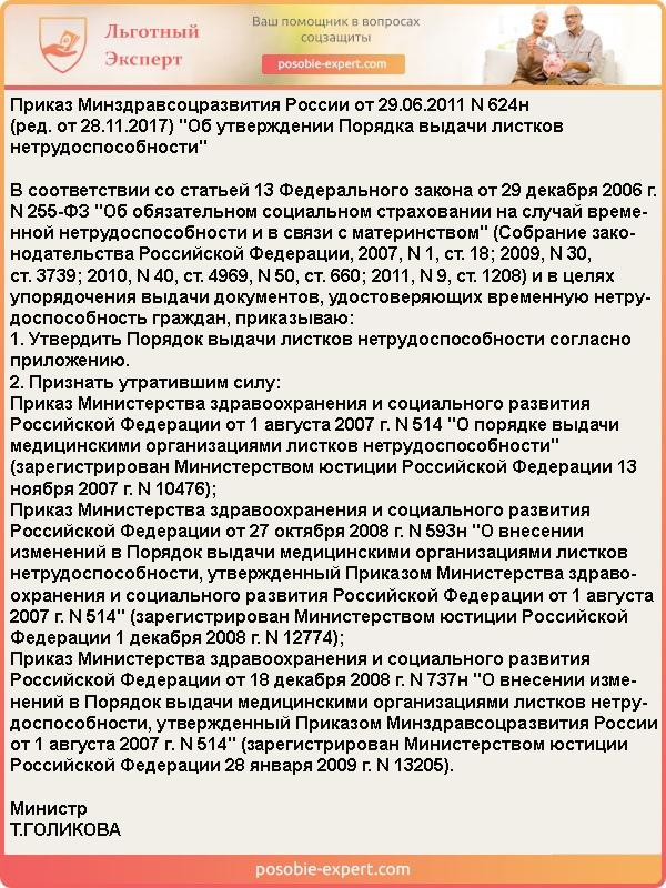 Приказ Минздравсоцразвития России No 624н