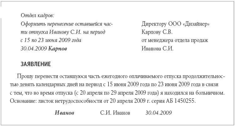 Пример заявления на перенесение оставшейся части отпуска