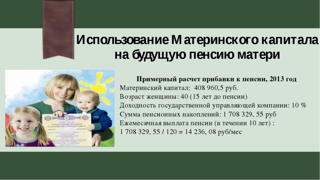 Примерный расчет использования материнского капитала на будущую пенсию матери