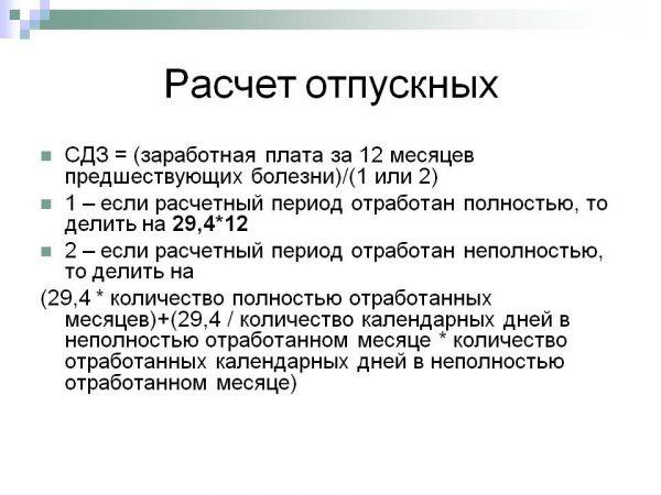 Расчёт отпускных производится по определенной схеме и формуле