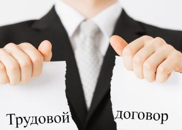 Расторжение трудового соглашения