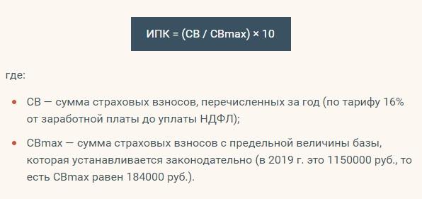 ИПК на год стажа - расчет на 2019 г.