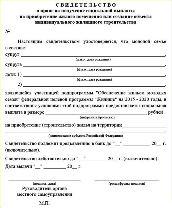 Сертификат на получение господдержки по программе Молодая семья