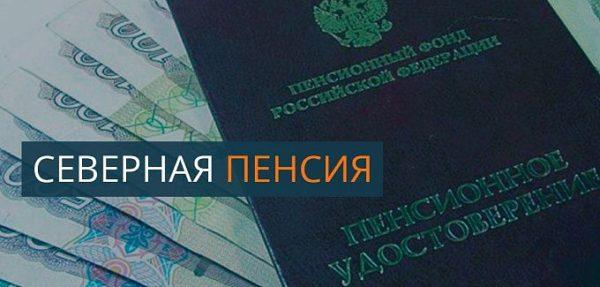 Сохраняется ли северная пенсия при переезде в другой регион России