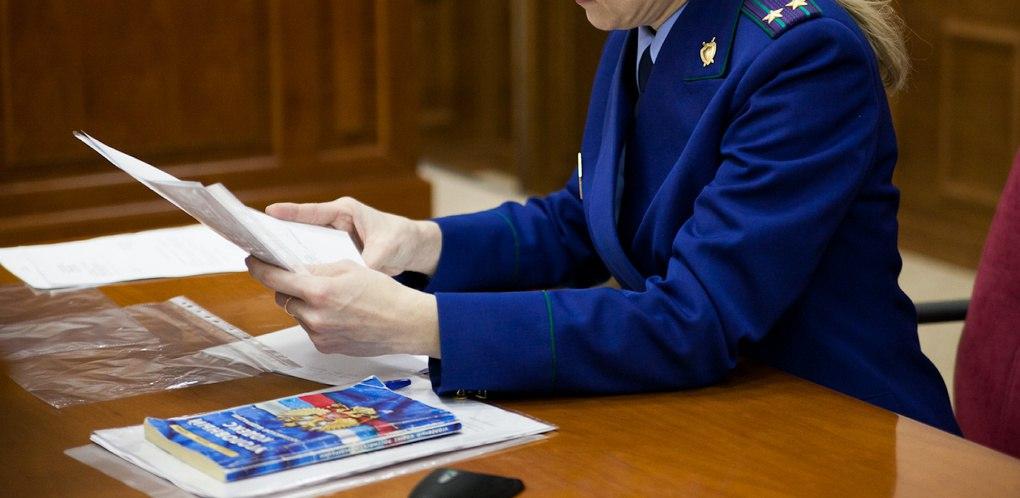Сотрудники прокуратуры проверяют документы