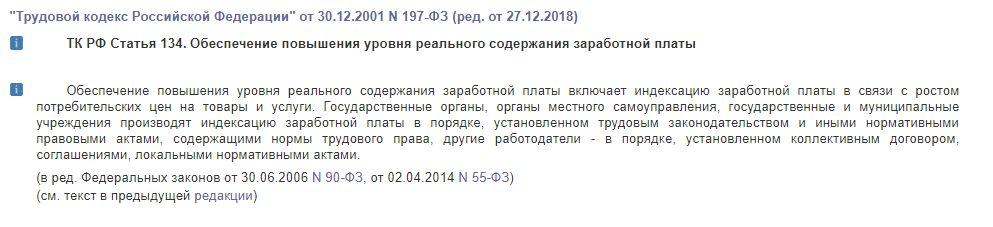 Ст. 134 ТК РФ