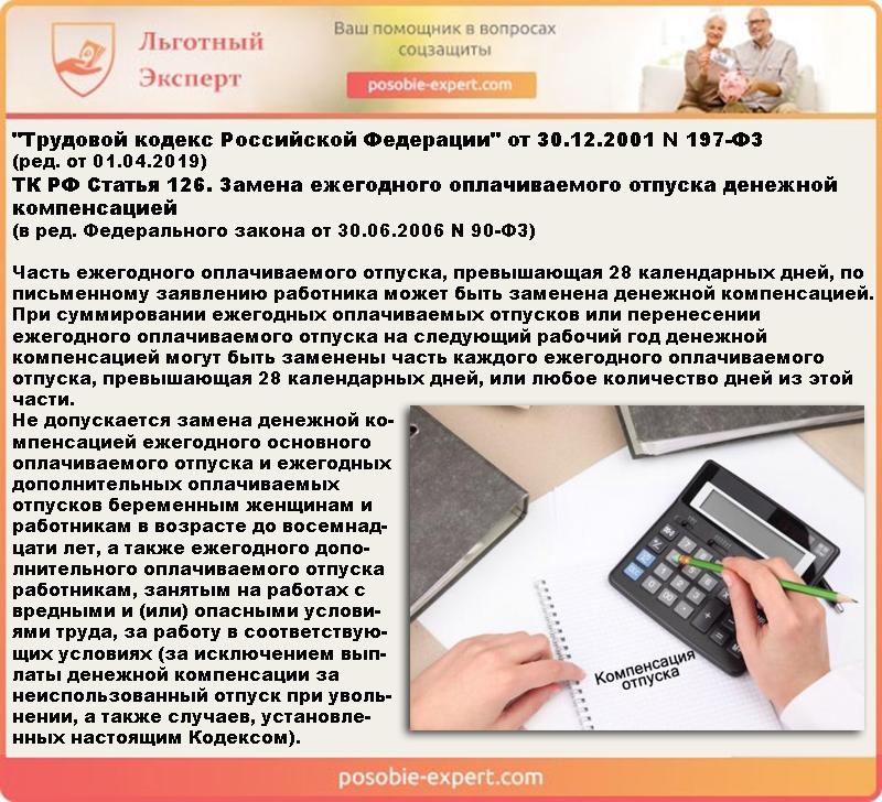 Статья 126 ТК РФ. Замена ежегодно оплачиваемого отпуска денежной компенсацией