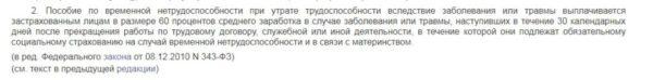 Статья 7 №255-ФЗ