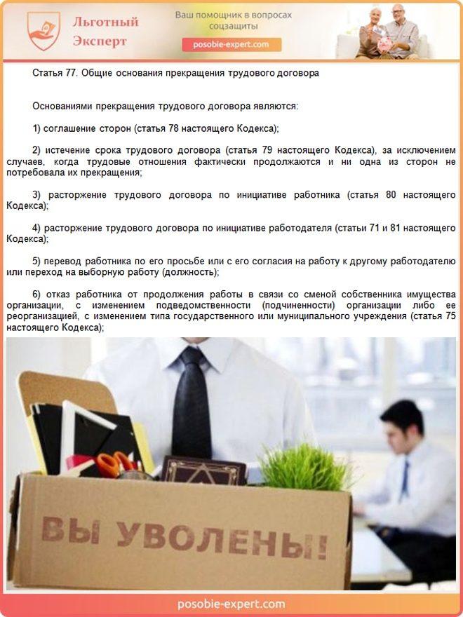 Статья 77 ТК. Общие основания прекращения трудового договора
