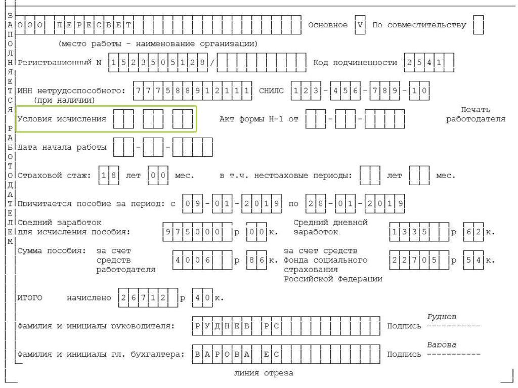 Строка с условиями начисления пособия заключают в себе специальные коды