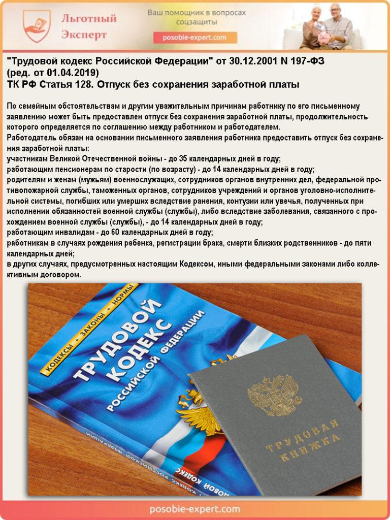 ТК РФ N 197-ФЗ. Статья 128. Отпуск бех сохранения заработной платы