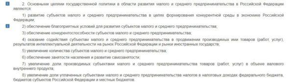 """Ст. 6 ФЗ от 24.07.2007 """"О развитии малого и среднего предпринимательства в РФ"""""""