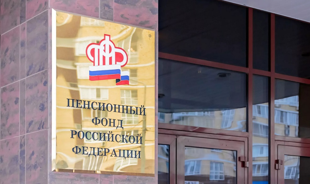 Региональное отделение Пенсионного Фонда