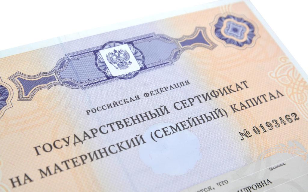 Так выглядит сертификат на материнский капитал