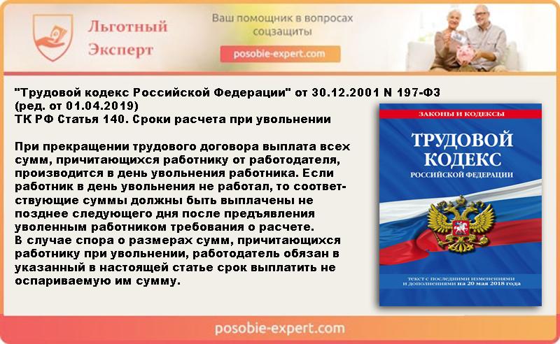 Трудовой Кодекс РФ N 197-ФЗ. Статья 140. Сроки расчета при увольнении