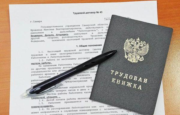 Трудовой договор может быть в любое время расторгнут по соглашению сторон трудового договора