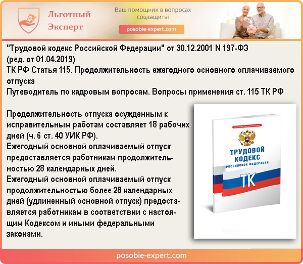 Трудовой кодекс РФ N 197-ФЗ Статья 115