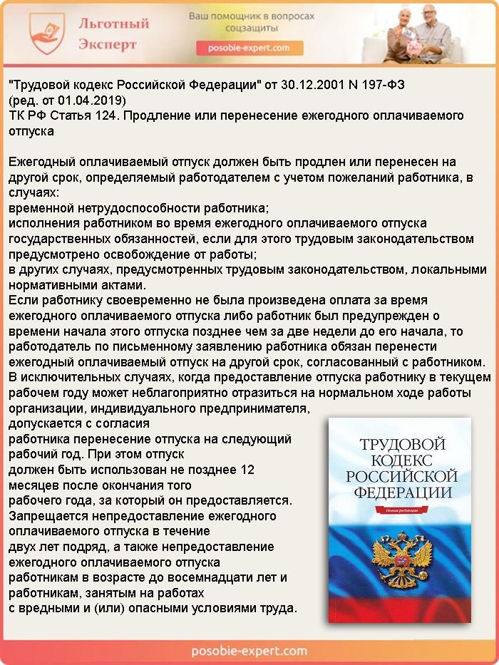 Трудовой кодекс РФ N 197-ФЗ Статья 124. Продление или перенесение ежегодного оплачиваемого отпуска