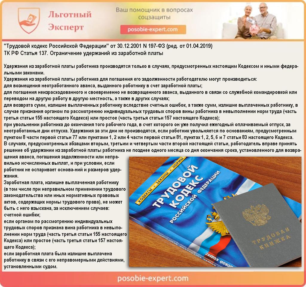 Трудовой кодекс РФ N 197-ФЗ Статья 137