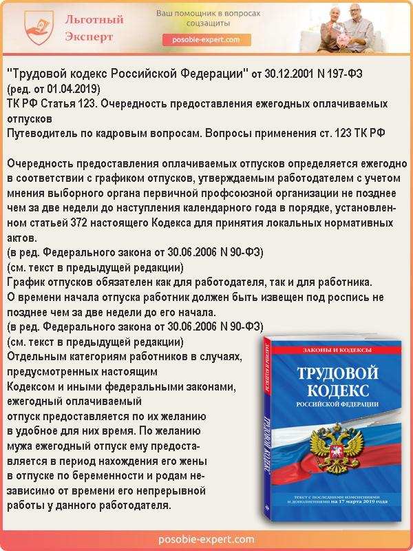 Трудовой кодекс РФ N 197-ФЗ. Статья 123. Очередность предоставления ежегодных оплачиваемых отпусков