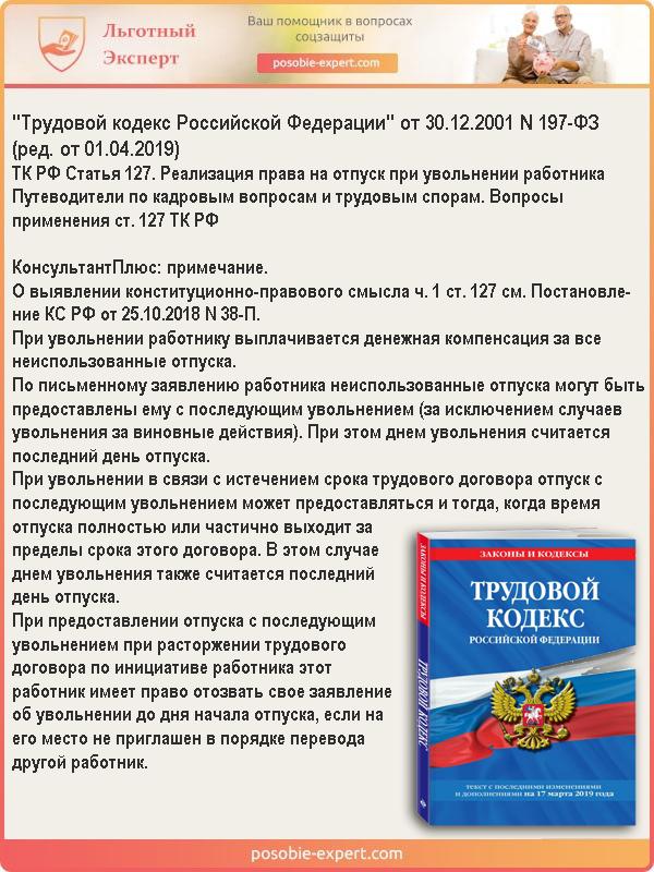 Трудовой кодекс РФ N 197-ФЗ. Статья 127