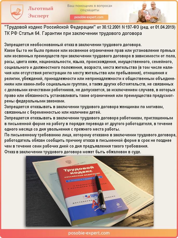 Трудовой кодекс РФ N 197-ФЗ. Статья 64 «Гарантии при заключении трудового договора»
