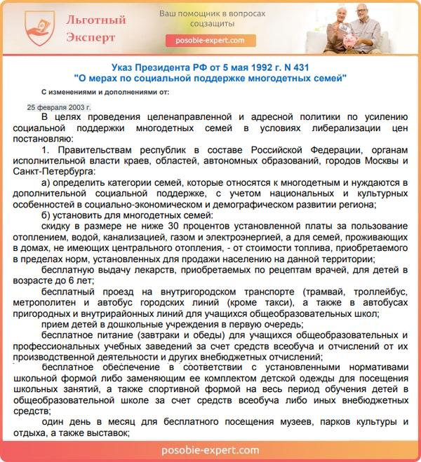 Указ Президента РФ «О мерах по социальной поддержке многодетных семей» (1-ая часть)