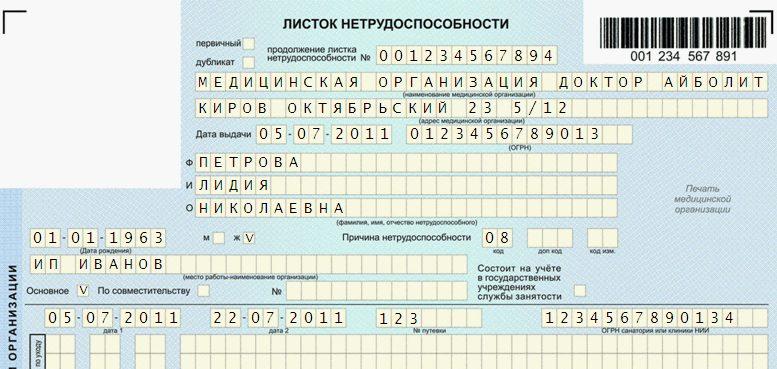 В реестр заносятся данные всех актуальных больничных листов