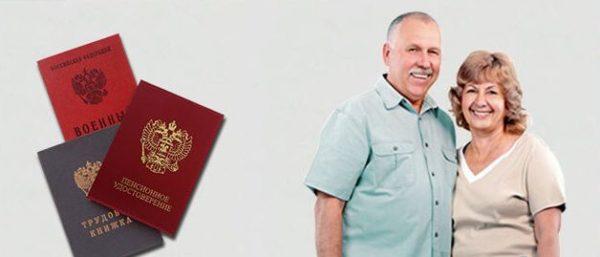 Важно иметь все требуемые документы для получения пенсии
