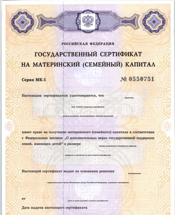 Выдачей сертификата МК и всеми вопросами, связанными с ним, занимается Пенсионный фонд