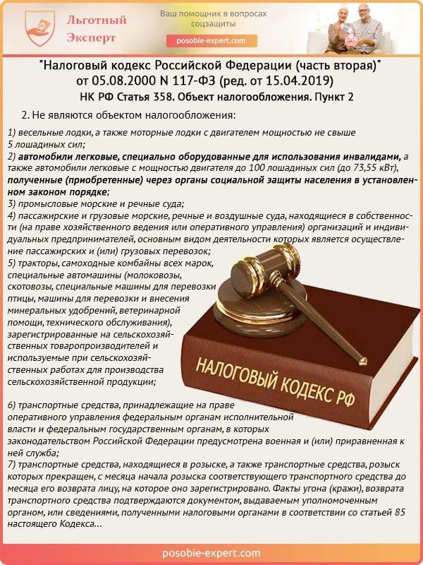 Выдержка из пункта 2 статьи 358 Налогового кодекса РФ
