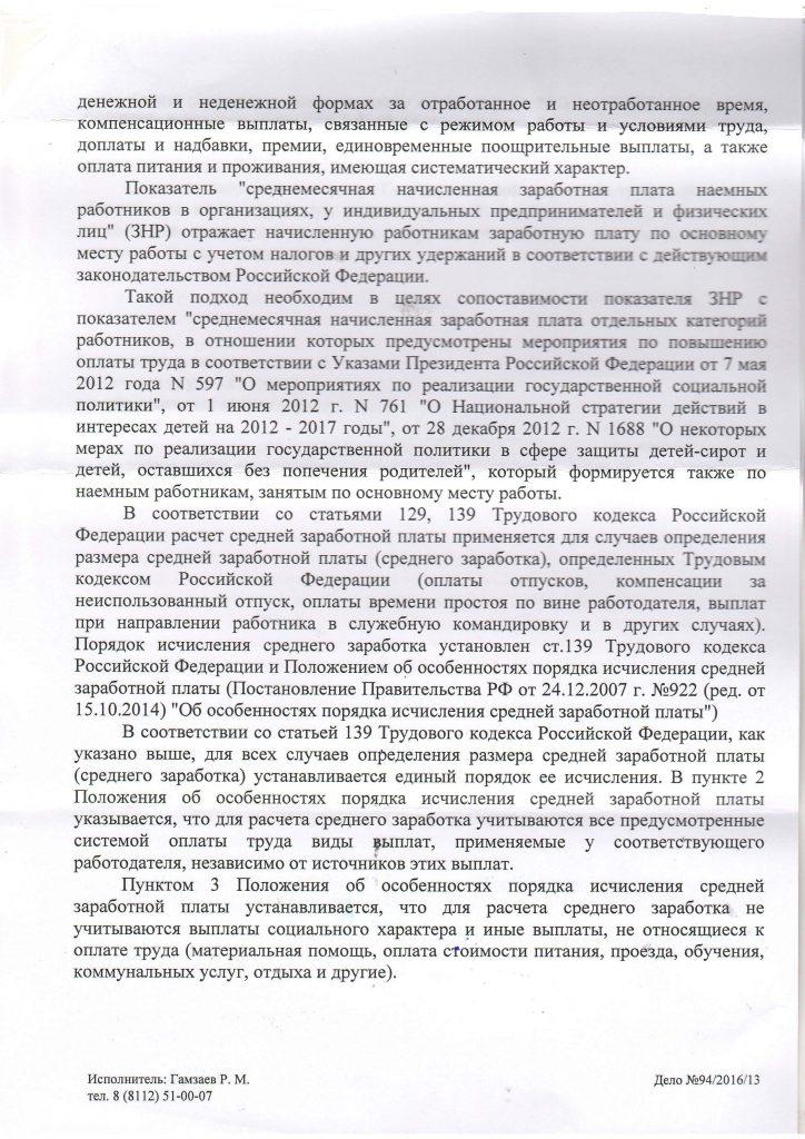 Выдержки из пункта 6 Постановления Правительства РФ №922 от 24.12.2007 г.