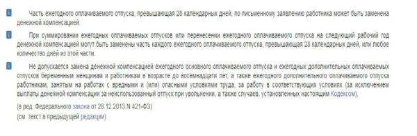 Выписка из статьи 126 ТК РФ