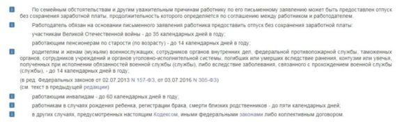 Выписка из статьи 128 ТК РФ