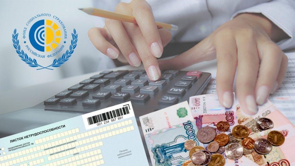 Выплата производится из бюджета ФСС