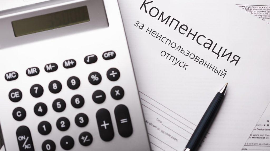 За неиспользованный отпуск работодатели выплачивают сотрудникам материальную компенсацию