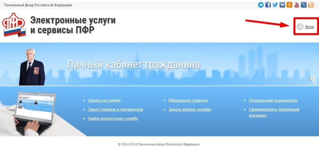 Зайти на страницу личного кабинета ПФР через сайт