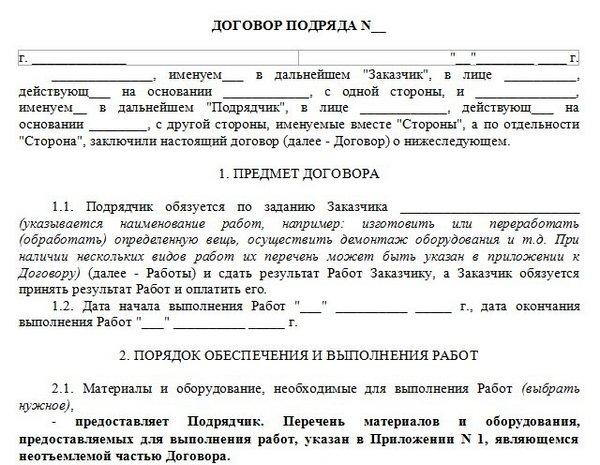 Заключение официального договора со строительной организацией упростит процедуру получения средств МСК