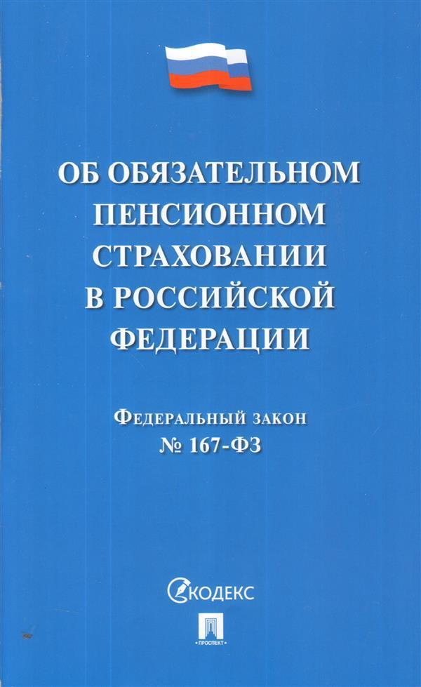 Законодательство о пенсионных накоплениях