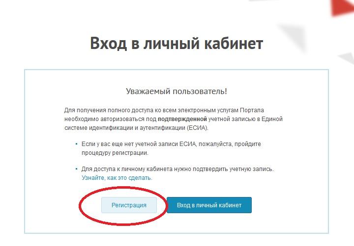 Зарегистрироваться на ЕСИА