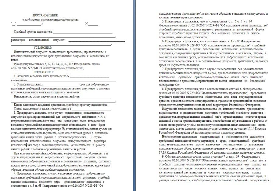 Документ об исполнительном производстве