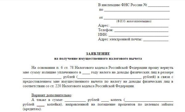 Изображение - Процедура возврата налога работающим пенсионерам при покупке квартиры image003-e1554123456117